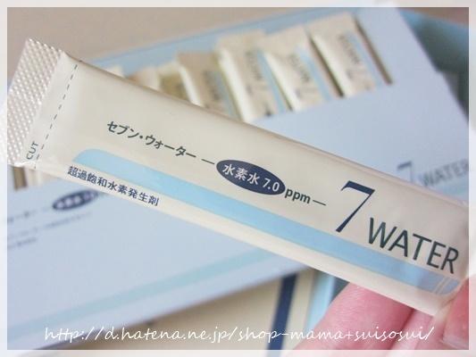 クオシア 水素水③shop-mama-suisosui.JPG