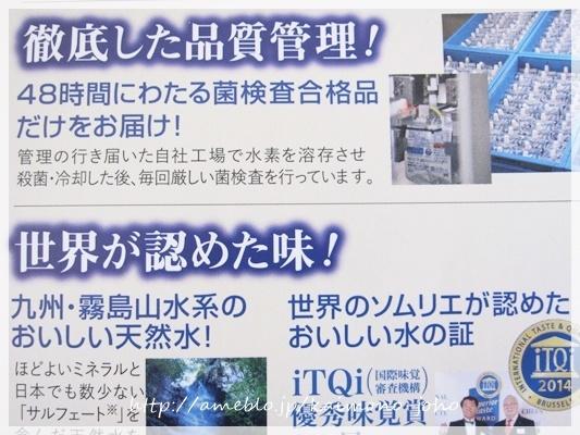 健康家族水素水③アkaimono-joho.JPG